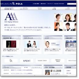 POLA公式サイト